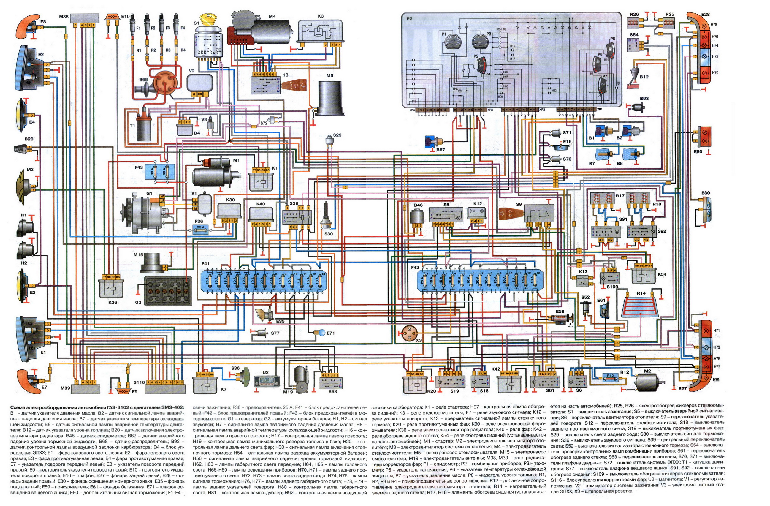 Схемы устройство газели фото